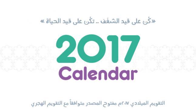 التقويم الميلادي أصبح معتمداً في السعودية بدلاً من التاريخ الهجري بشكل رسمي من الحكومة
