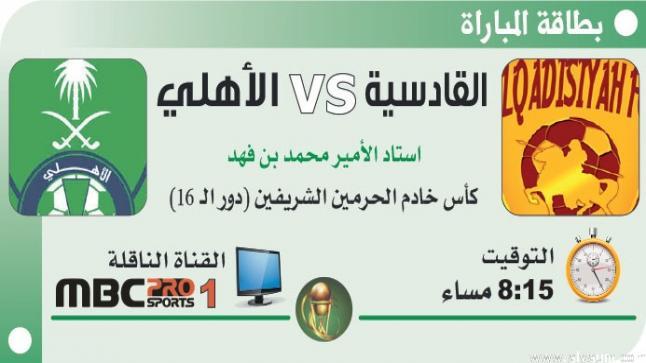 مباراة الاهلي والقادسية في كأس ولي العهد السعودي لعام 1438/2017