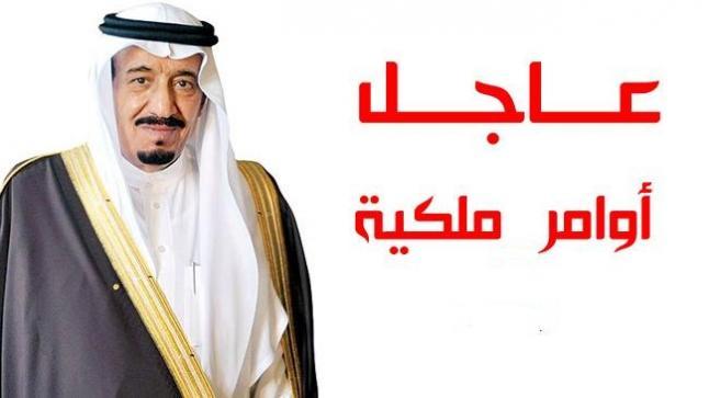 اوامر ملكية اليوم الخميس 20-7-2017 تعرف على الاوامر الملكية الجديدة من الملك سلمان بن عبدالعزيز