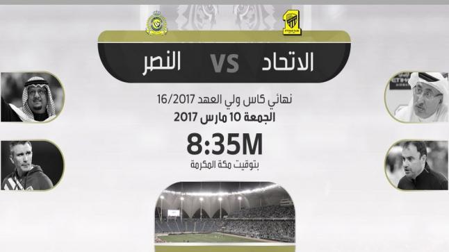 الاتحاد والنصر يلتقيان اليوم في نهائي كاس ولي العهد السعودي 2017 في العاصمة الرياض