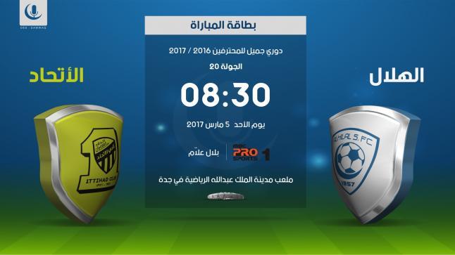 مباراة الهلال والاتحاد اليوم على مدينة الملك عبدالله الرياضية بجدة بحضور جماهيري عالي