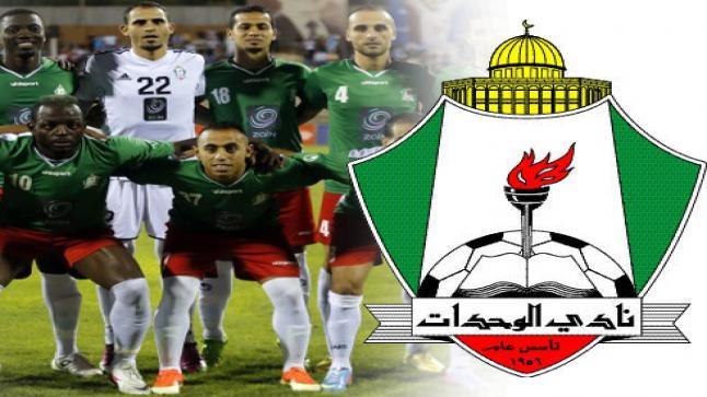 موعد مباراة مباراة الوحدات والوحدة 30/05 في نصف نهائي كأس الإتحاد الآسيوي على استاد الملك عبدالله الثاني