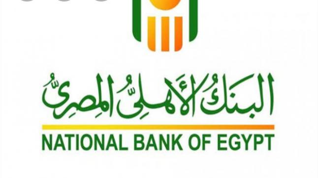 رقم البنك اﻷهلي المصري خارج مصر، ورقم التليفون اﻷرضي للتحدث مع خدمة العملاء