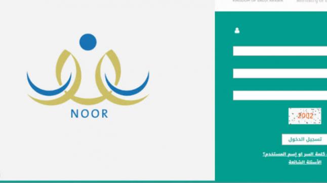 موعد التسجيل في نظام نور 2020 / 1441 رياض الأطفال