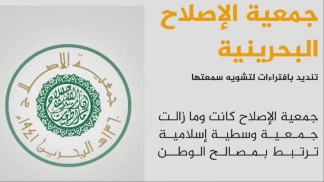 جمعية الإصلاح البحرينية تنتقد الافتراءات الإعلامية المغرضة التي تنال من سمعتها ومواقفها