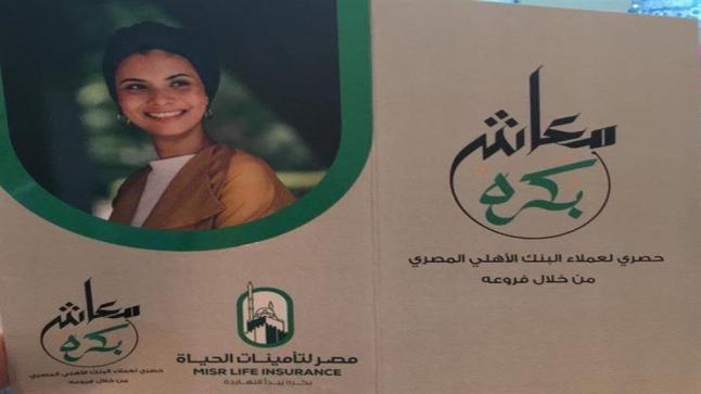 طريقة شراء وثيقة معاش بكرة من البنك اﻷهلي المصري