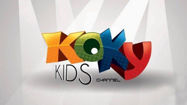 الآن تردد قناة كوكي كيدز للأطفال علي القمر الصناعي نايل سات
