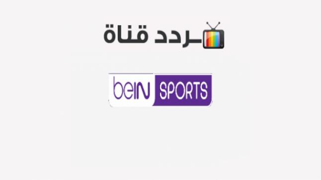 تردد قناة bein الرياضية 2020 على جميع الاقمار الصناعية