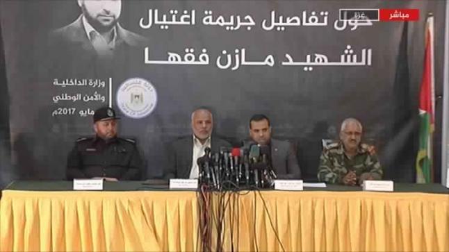 وزارة داخلية غزة تكشف ملابسات اغتيال القائد القسامي مازن فقها في مؤتمر صحفي بقطاع غزة