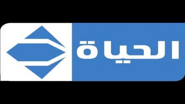 تردد قناة الحياة مسلسلات AlHayat Musalsalat الزرقاء الأكثر شعبية فى الوطن العربي