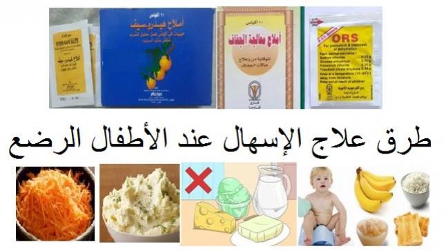 كيفية علاج الإسهال عند الرضع والأسباب التي تؤدي إلى حدوث الإسهال