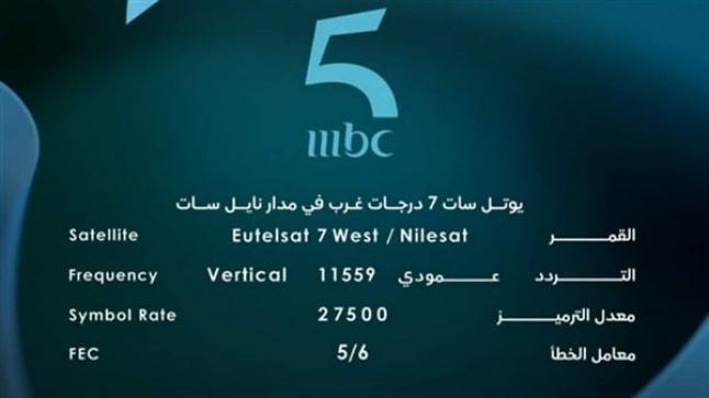تردد قناة Mbc 5 على عرب سات ونايل سات لمشاهدة افضل البرامج والمسلسلات التليفزيونية