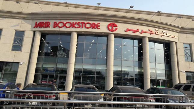 ارتفاع أرباح شركة جرير للتسويق السعودية بنسبة 7.7%