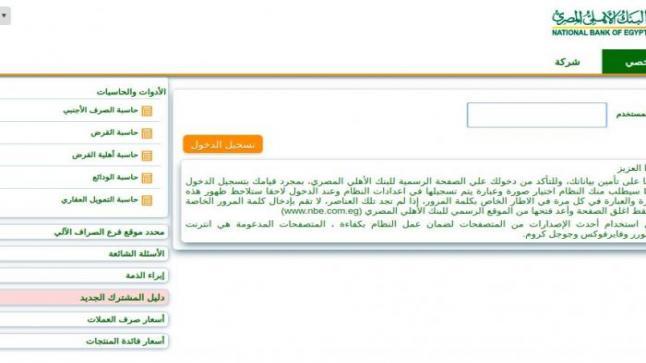 احسب قرضك البنك اﻷهلي المصري 2020 حاسبة القروض العقارية والسيارات