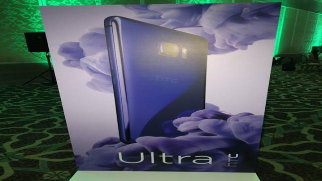 هاتف HTC U Ultra سيتوفر في السعودية نهاية شهر فبراير القادم وبسعر 2800 ريال