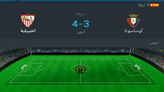 الضعف التحكيمي يظهر خلال مباراة اشبيلية واساسونا مع تمكن الفريق الاول من تحقيق الفوز بنتيجة (4-3)