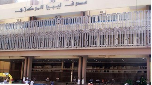 انخفاض احتياطي البنك المركزي الليبي 20% وقلة أرباح النفط