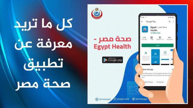 إطلاق تطبيق صحة مصر الجديد ومواصفاته Egypt Health