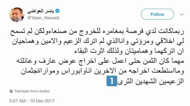 الأمين العام المساعد لحزب المؤتمر الشعبي اليمني يكشف عن بقاءه حيا ويدلي بتصريحات مثيرة