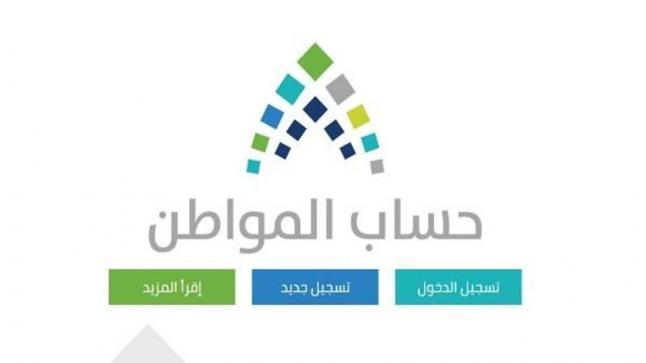 حساب مواطن وبلغ إجمالي الدفعات أكثر من 75 مليار ريال سعودي