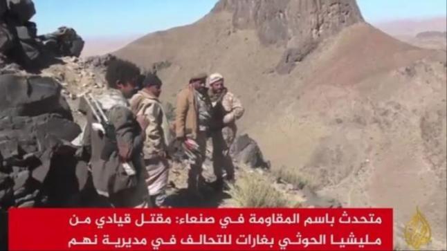 المقاومة الشعبية اليمينة تعلن عن مقتل قيادي حوثي بمديرية نهم