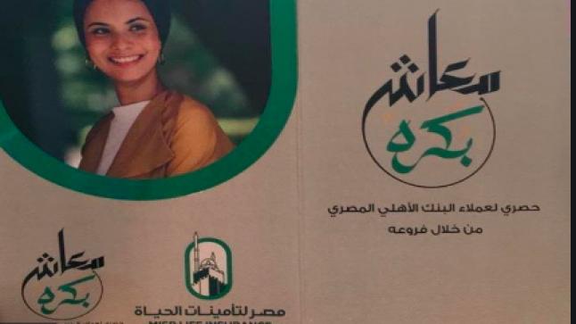 كيف اشتري وثيقة معاش بكرة من البنك اﻷهلي المصري