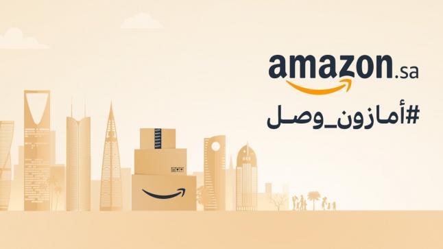افتتاح متجر أمازون في المملكة العربية السعودية