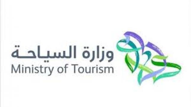 دعم قطاع السياحة بخمسة عشر مليار ريال