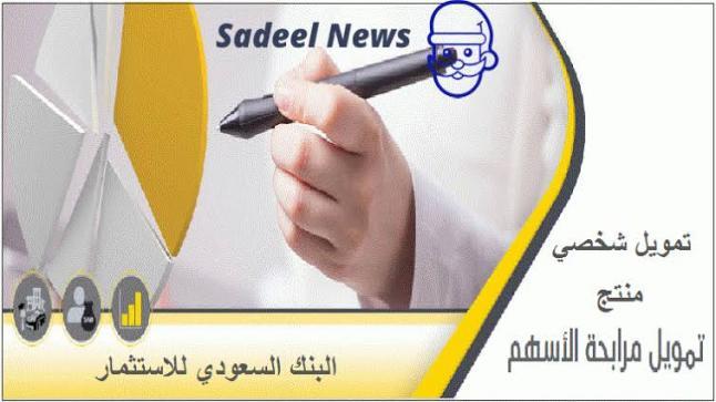 قرض شخصي من البنك السعودي للاستثمار .. تمويل أرزاق بشروط ميسرة ومستندات أقل