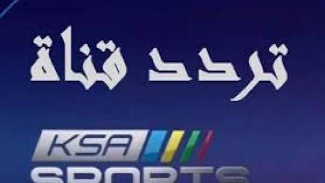 تردد قناة السعودية الرياضية الأولي 2020 KSA SPORTS 1 علي النايل سات والعرب