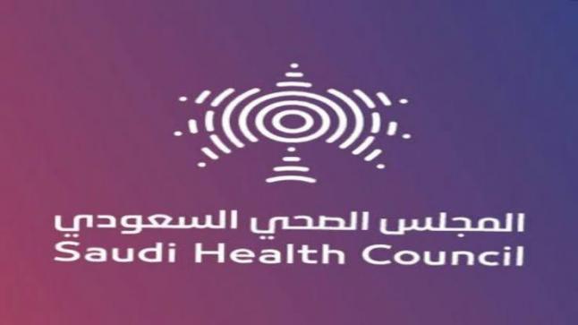المجلس الصحي: على المنشأت الصحية تأكيد حضور المريض صاحب