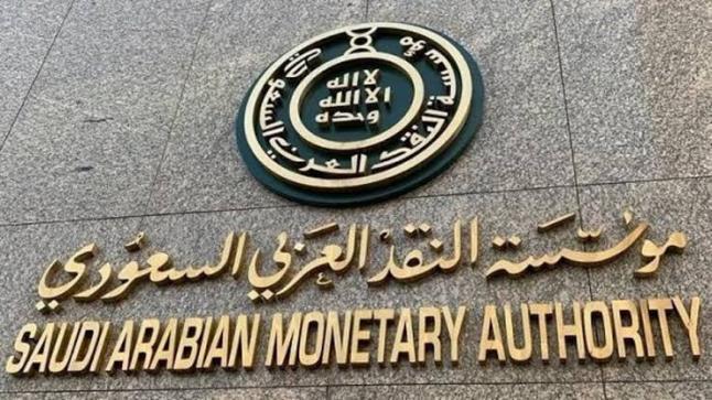 تحديد أوقات عمل البنوك ومراكز التحويل خلال عيد الأضحى المبارك