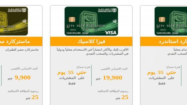 طريقة سداد بطاقة إئتمان البنك اﻷهلي المصري من المنزل وأنواع بطاقات البنك