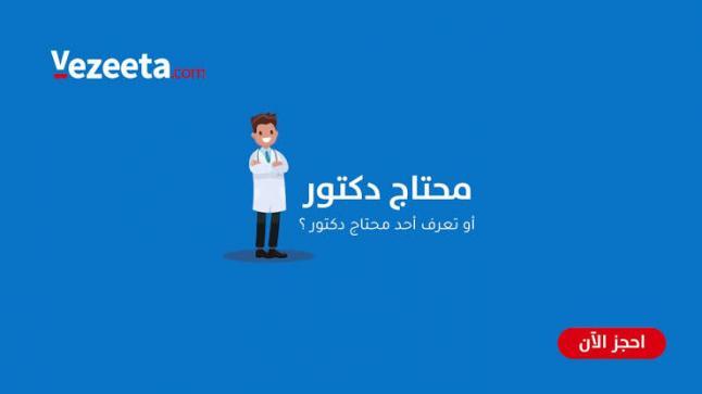 فيزيتا توفر الحصول على خدماتها الطبية مجانا لموظفي شركة الاتصالات السعودية STC