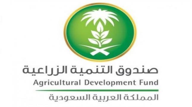 صندوق التنمية الزراعية يخصص ملياري ريال سعودي لدعم قطاع الزراعة بالمملكة