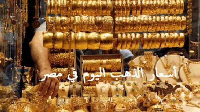 لأول مرة أسعار الذهب في مصر يرتفع إلى مستوى تاريخي غير مسبوق ويسجل عيار 21 سعر 751 جنيه