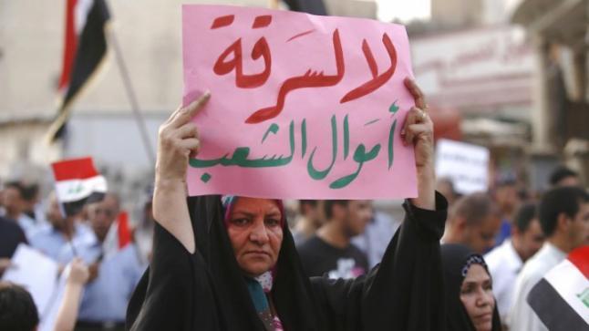 تراجع عربي في مجال مكافحة الفساد خلال 2016