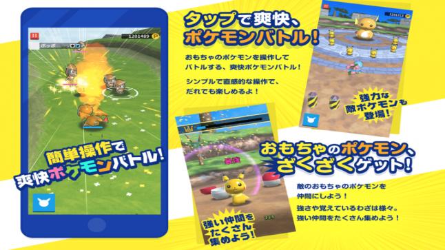 نينتندو تطلق لعبة Pokeland بالشراكة مع مؤسسة بوكيمون